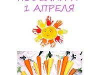 Поделки на 1 апреля своими руками для детей