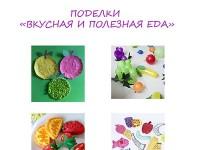 Поделки на тему витамины и полезные продукты