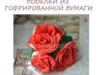 Поделки из гофрированной бумаги: цветы своими руками пошагово