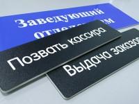 Таблички на дверь: основные виды